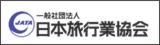 日本旅行業協会 のページへ