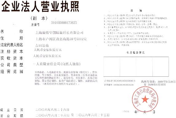 上海 旅悟空 国際旅行社 有限公司 上海市 工商局 登記簿 写し