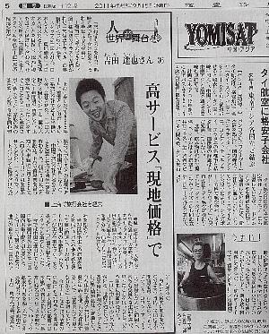 旅悟空 読売新聞 に掲載されました!