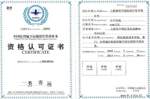 上海 旅悟空 国際旅行社 有限公司 中国 民用 航空局 発券 代理 証明書 CATA