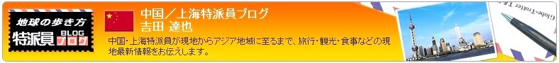 地球の歩き方 上海 特派員 ブログ へ