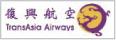台湾復興航空