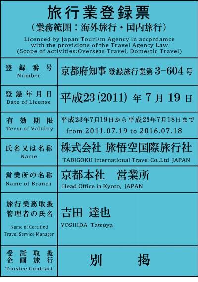 株式会社 旅悟空国際旅行社 旅行業登録票 写し