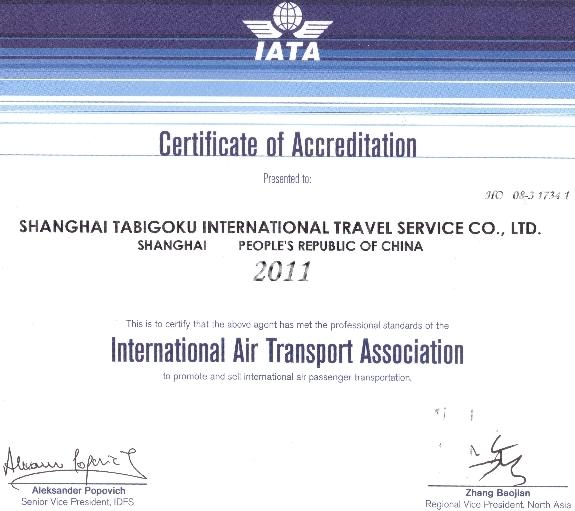 上海 旅悟空 国際旅行社 有限公司 IATA ライセンス 写し