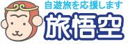 上海 & 中国 ホテル 格安航空券 エステ グルメ 旅行 【 観光 情報 ガイド 旅悟空 tabigoku】