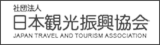 日本観光振興協会 のページへ