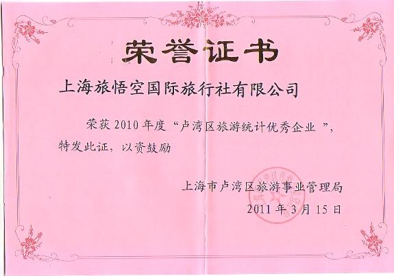 2010年度 上海市 盧湾区 旅行 統計 優秀 企業 表彰証