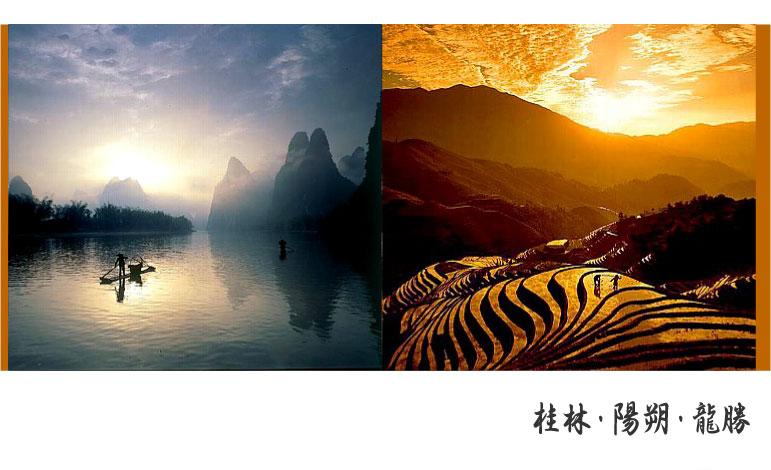 桂林 龍勝 旅行 写真