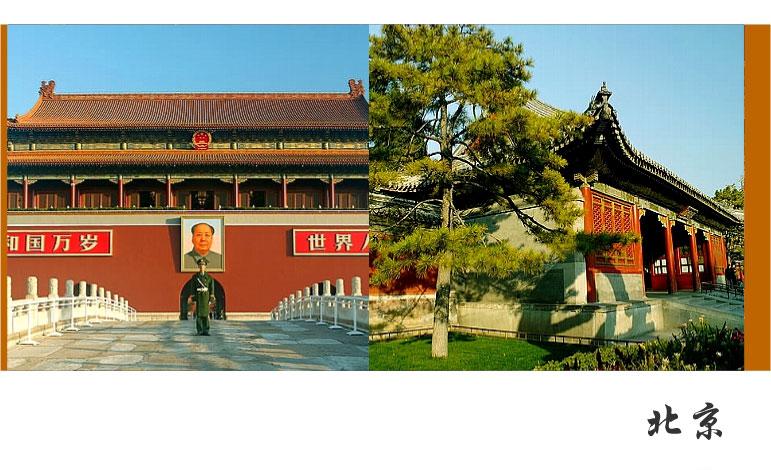 北京 旅行 写真