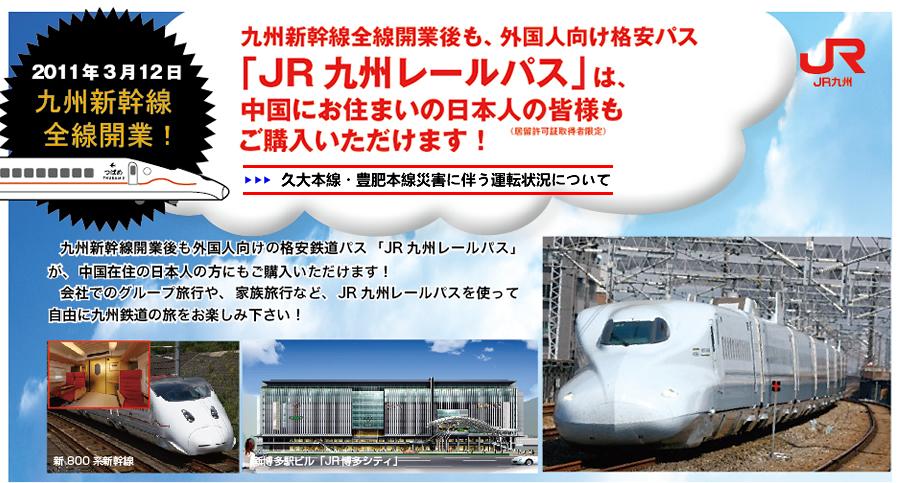 外国人向け格安パス「JR九州レールパス」が中国に住む日本人も購入できるようになりました。!